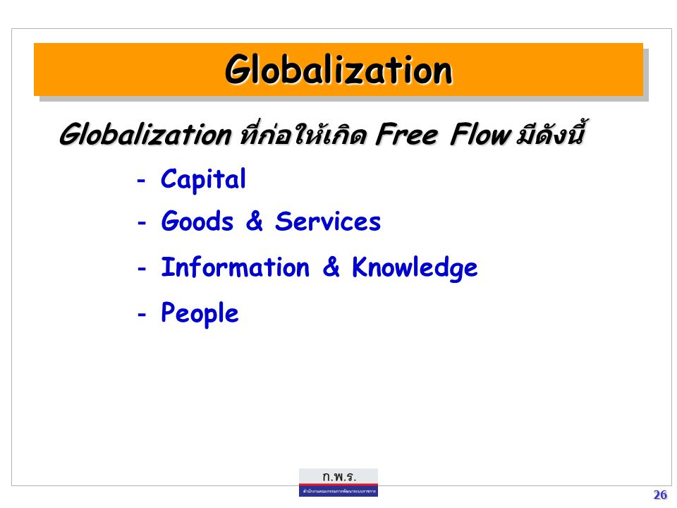 Globalization - Capital Globalization ที่ก่อให้เกิด Free Flow มีดังนี้