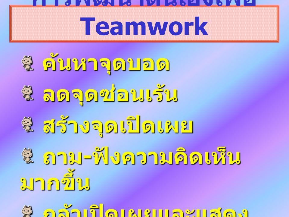 การพัฒนาตนเองเพื่อ Teamwork