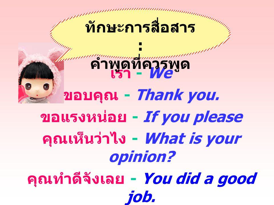 ขอแรงหน่อย - If you please คุณเห็นว่าไง - What is your opinion