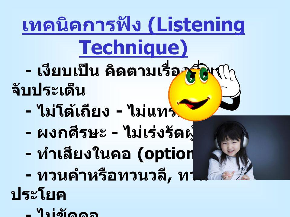 เทคนิคการฟัง (Listening Technique)