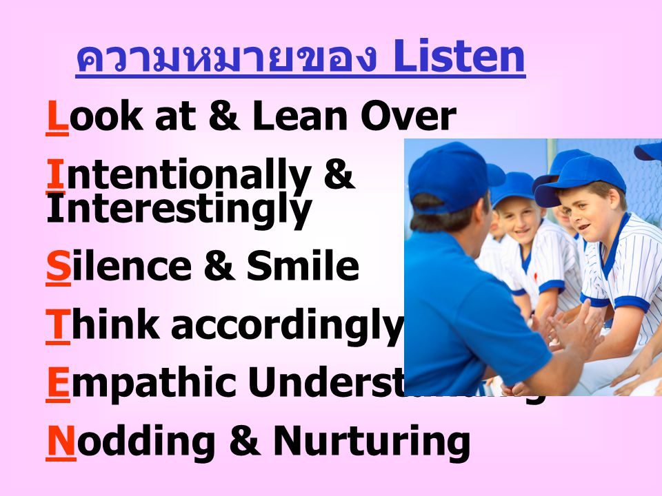 ความหมายของ Listen Look at & Lean Over Intentionally & Interestingly
