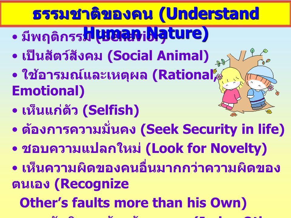 ธรรมชาติของคน (Understand Human Nature)