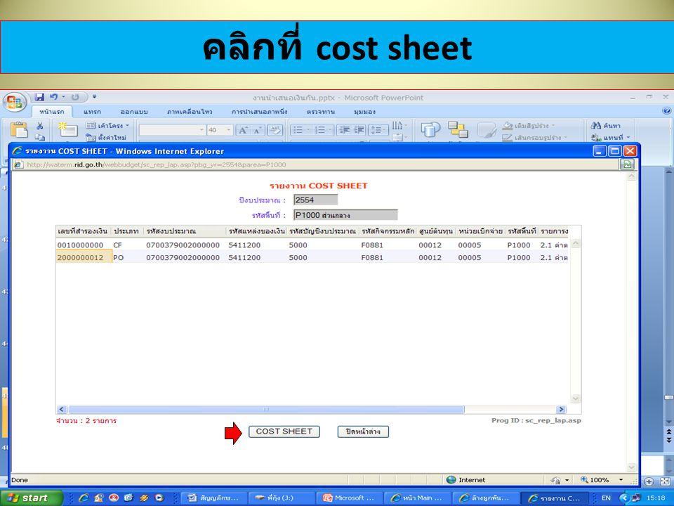 คลิกที่ cost sheet