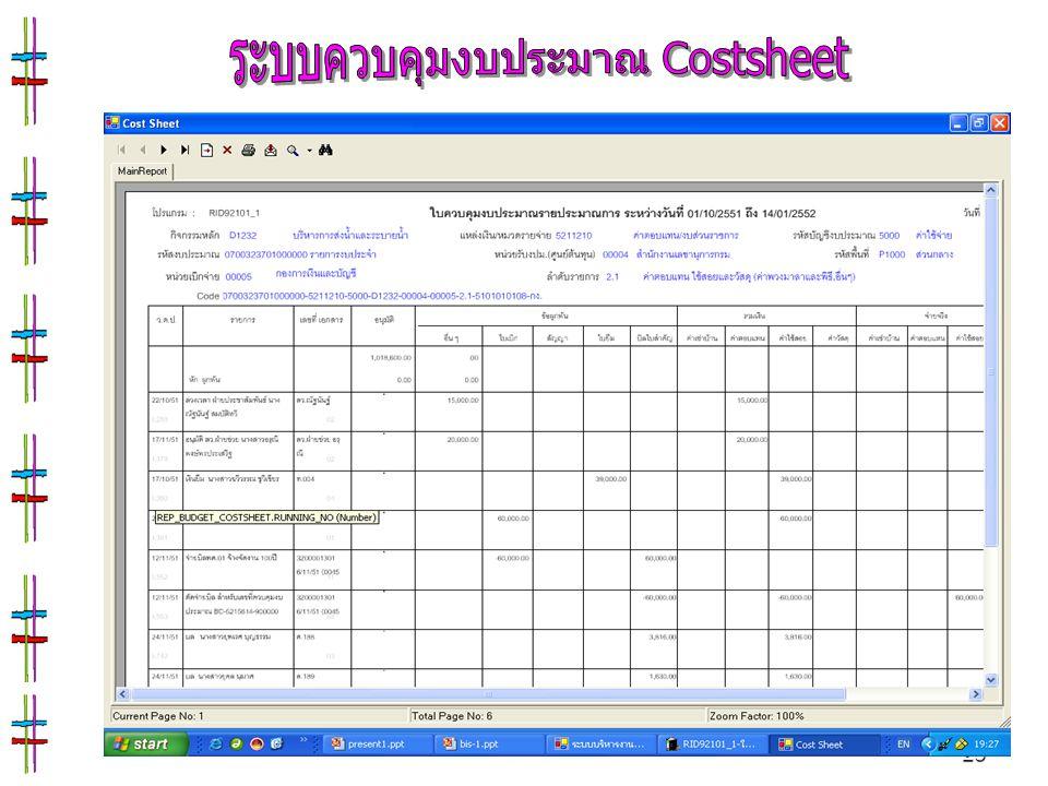 ระบบควบคุมงบประมาณ Costsheet