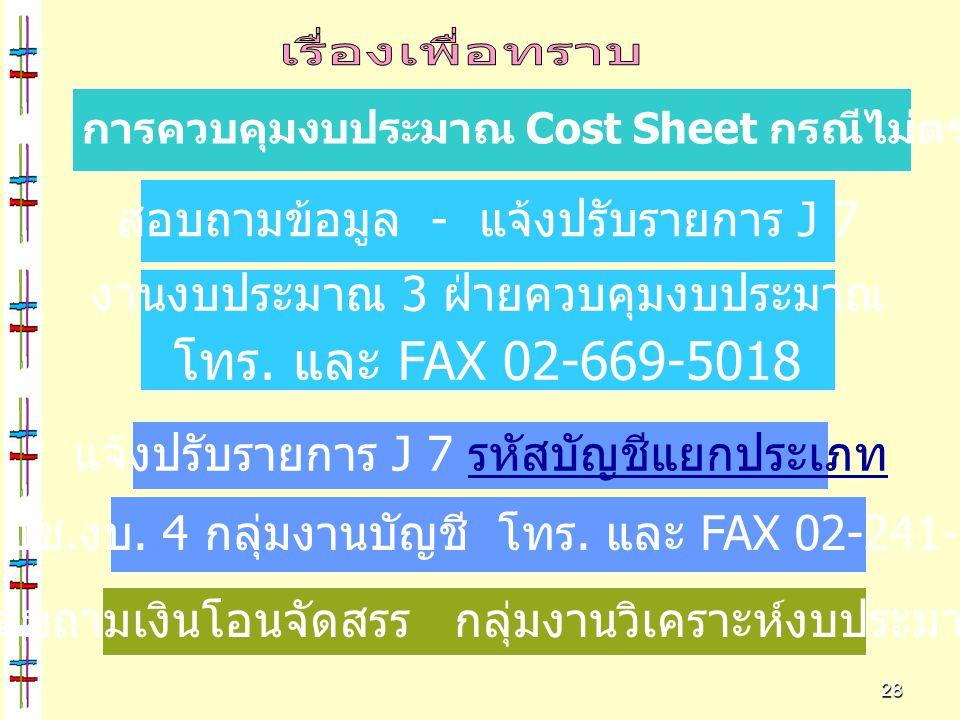 โทร. และ FAX 02-669-5018 เรื่องเพื่อทราบ