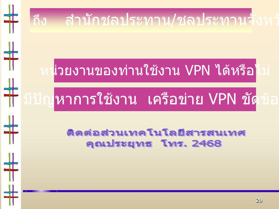 มีปัญหาการใช้งาน เครือข่าย VPN ขัดข้อง