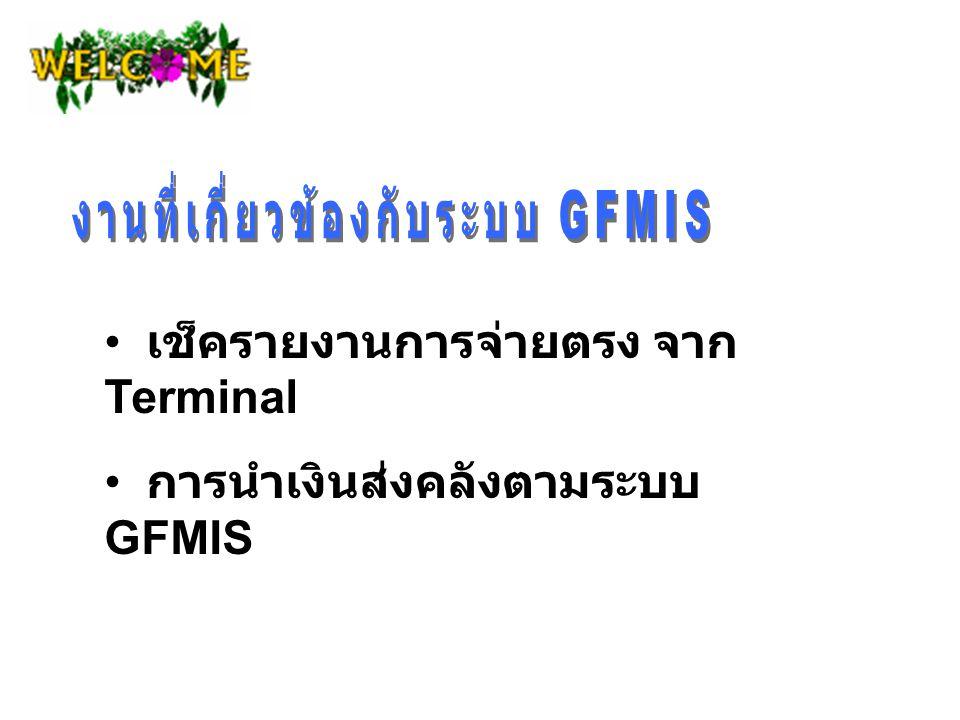 งานที่เกี่ยวข้องกับระบบ GFMIS