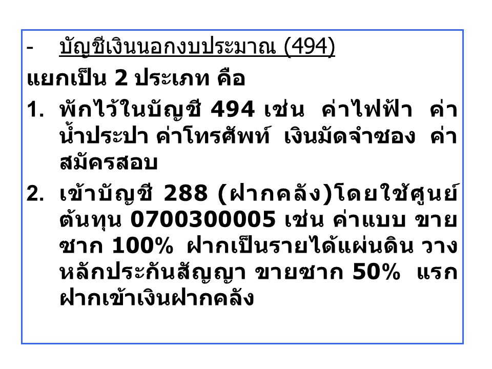 บัญชีเงินนอกงบประมาณ (494)
