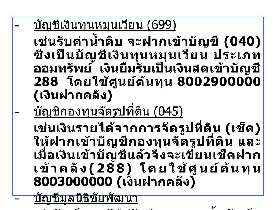 บัญชีเงินทุนหมุนเวียน (699)