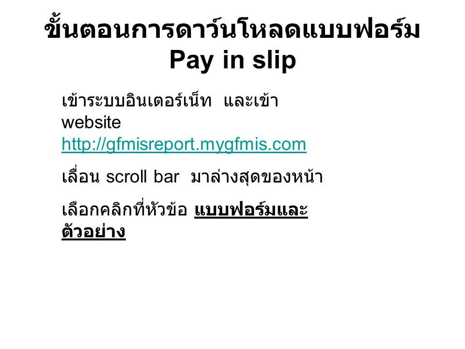 ขั้นตอนการดาว์นโหลดแบบฟอร์ม Pay in slip
