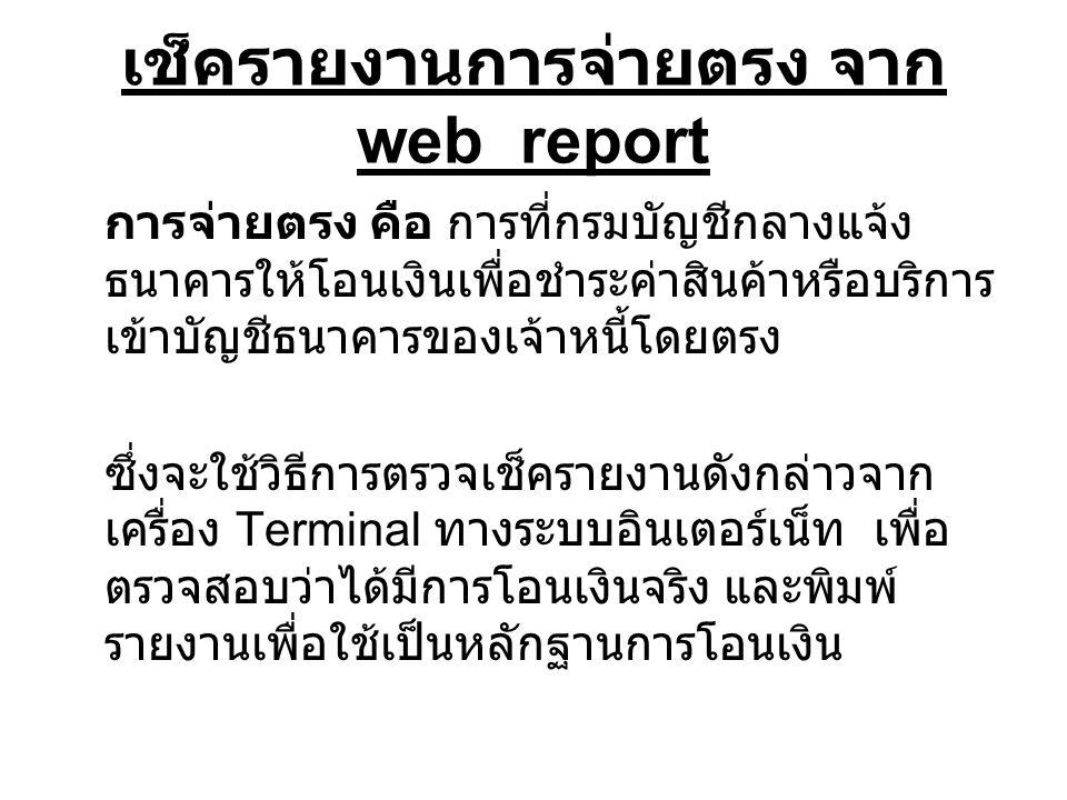 เช็ครายงานการจ่ายตรง จาก web report