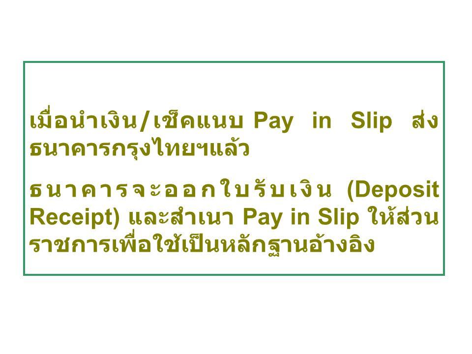เมื่อนำเงิน/เช็คแนบ Pay in Slip ส่งธนาคารกรุงไทยฯแล้ว