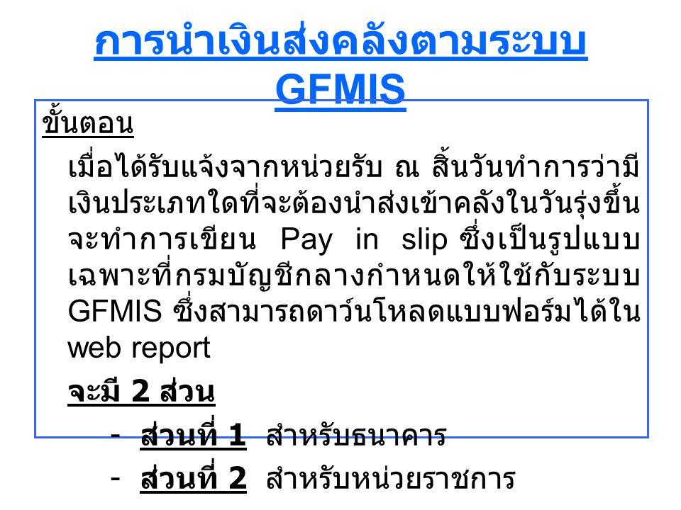 การนำเงินส่งคลังตามระบบ GFMIS