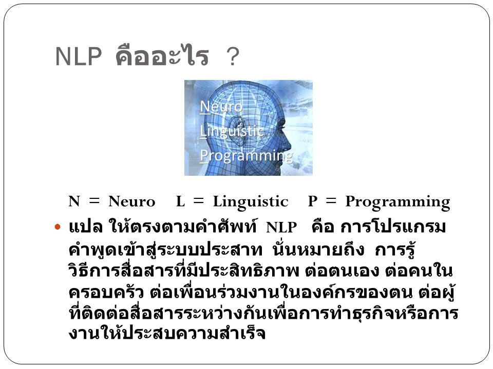 NLP คืออะไร N = Neuro L = Linguistic P = Programming