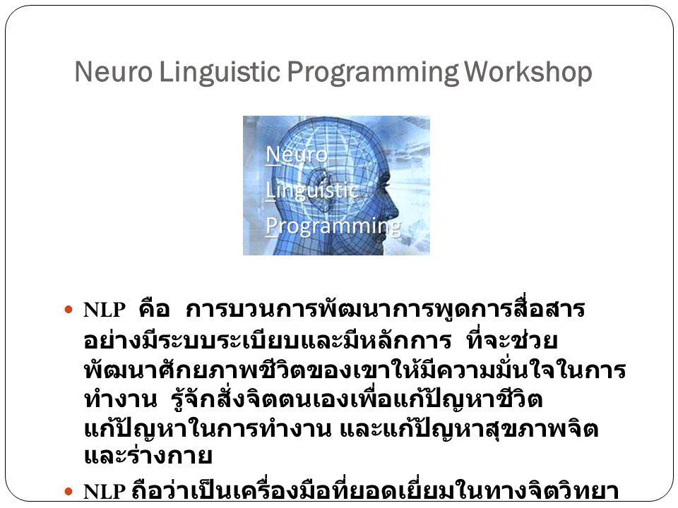 Neuro Linguistic Programming Workshop