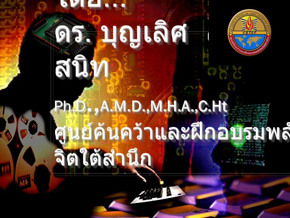 โดย. ดร. บุญเลิศ สายสนิท Ph. D. ,A. M. D. ,M. H. A. ,C