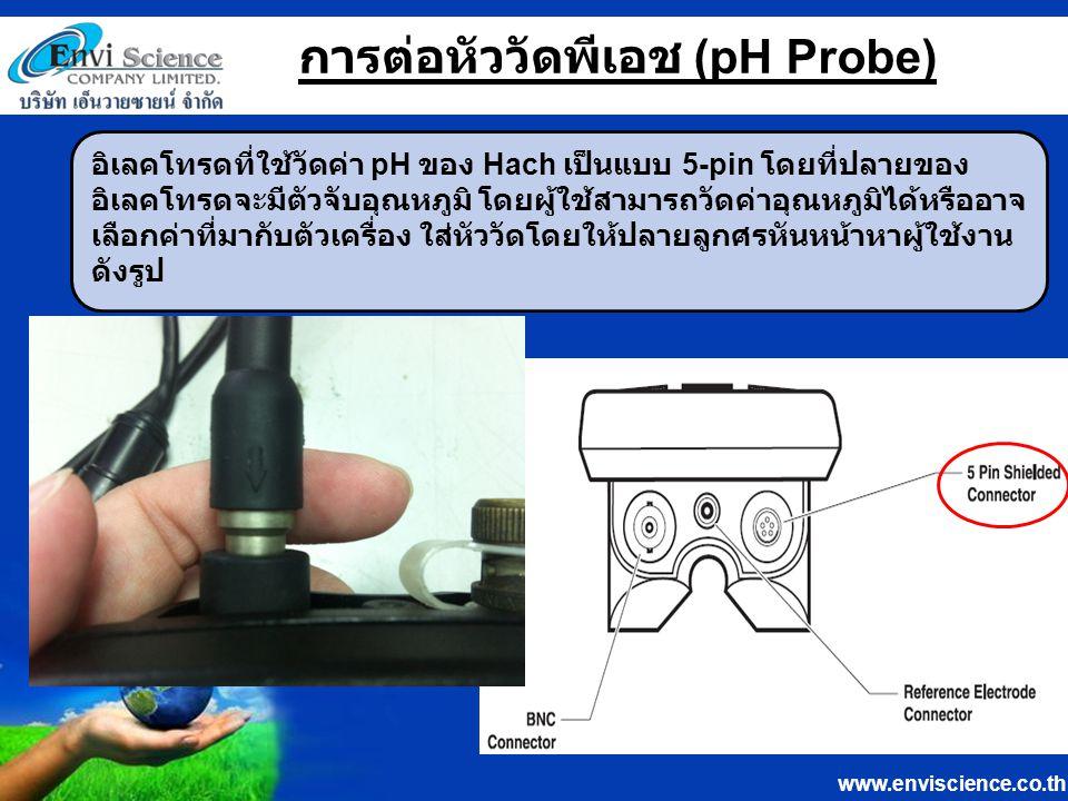 การต่อหัววัดพีเอช (pH Probe)
