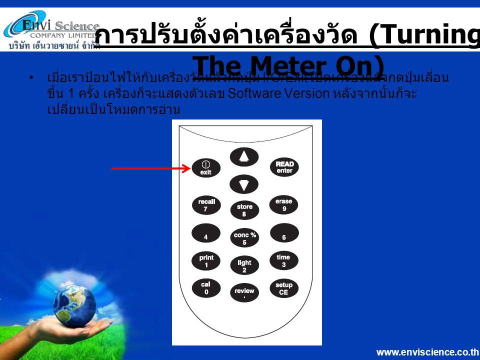 การปรับตั้งค่าเครื่องวัด (Turning The Meter On)