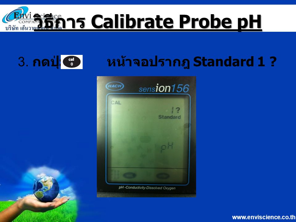 วิธีการ Calibrate Probe pH