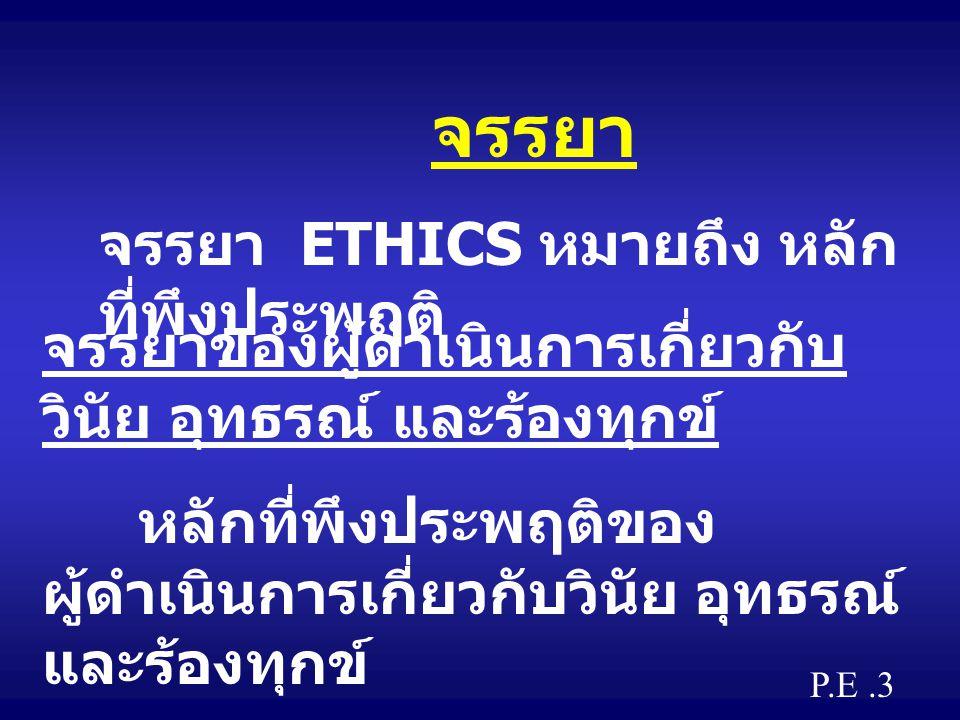จรรยา ETHICS หมายถึง หลักที่พึงประพฤติ