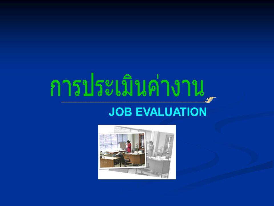 การประเมินค่างาน JOB EVALUATION