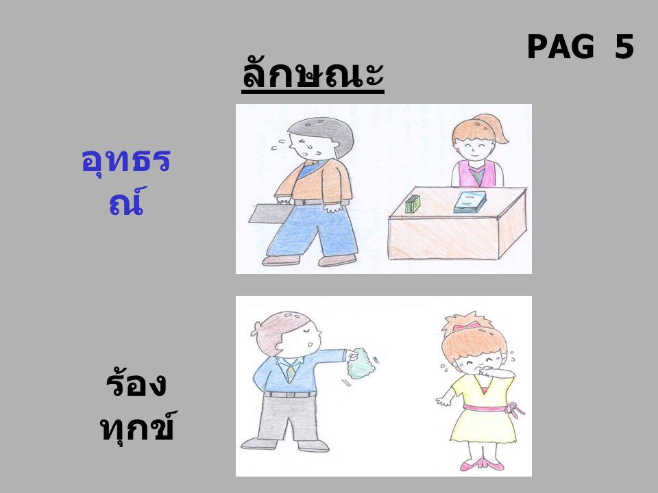 PAG 5 ลักษณะ อุทธรณ์ ร้องทุกข์
