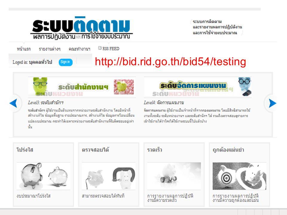 http://bid.rid.go.th/bid54/testing