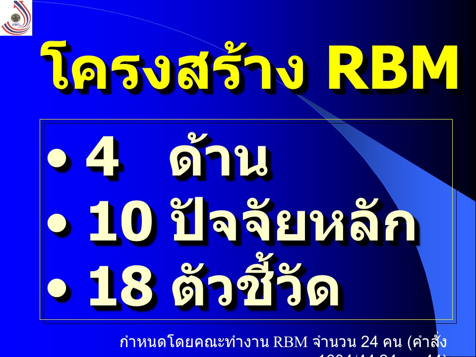 โครงสร้าง RBM 4 ด้าน 10 ปัจจัยหลัก 18 ตัวชี้วัด