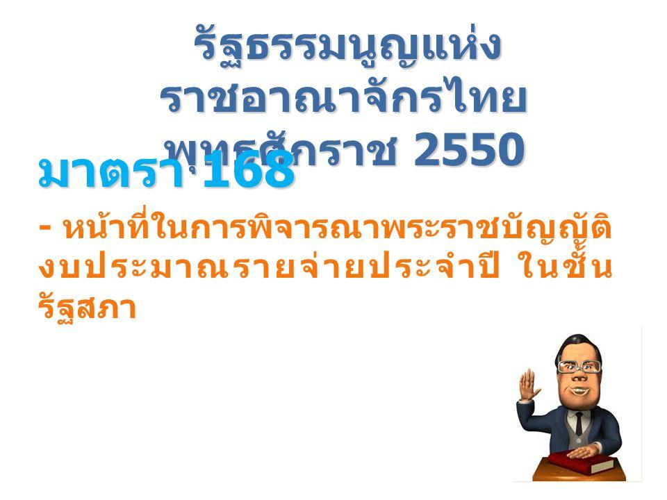 รัฐธรรมนูญแห่งราชอาณาจักรไทย