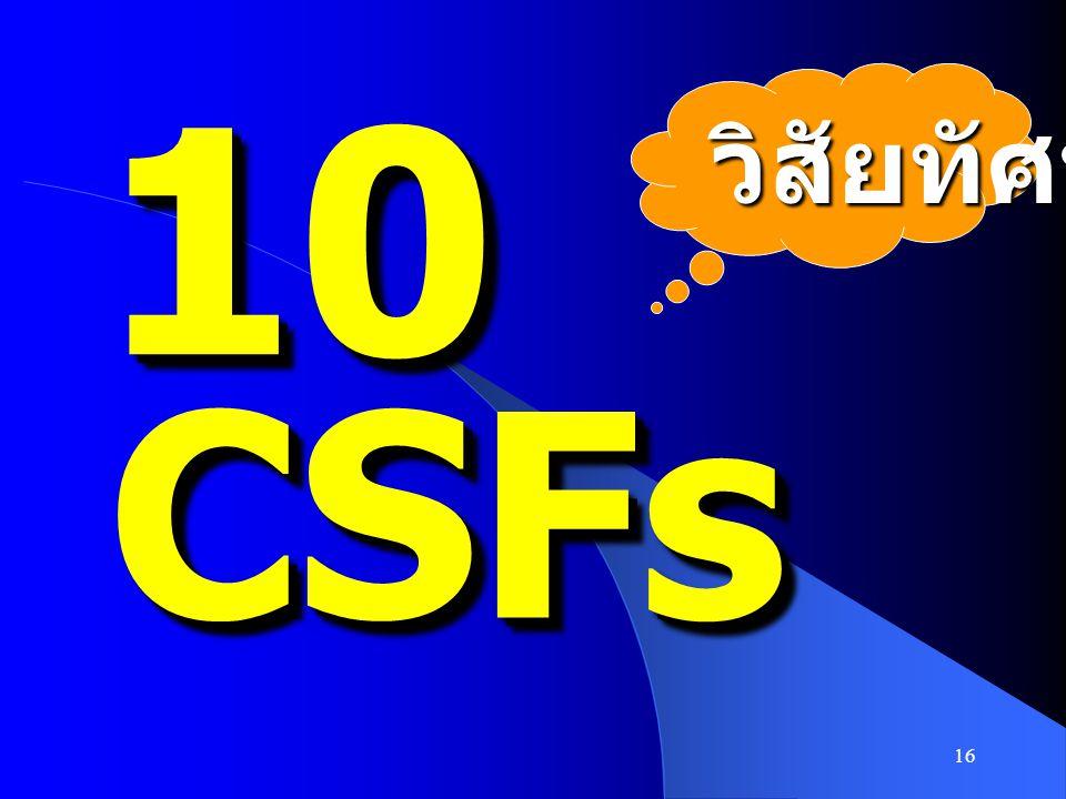10 วิสัยทัศน์ CSFs