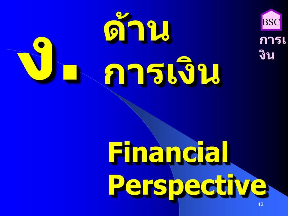 ง. ด้าน การเงิน BSC การเงิน Financial Perspective
