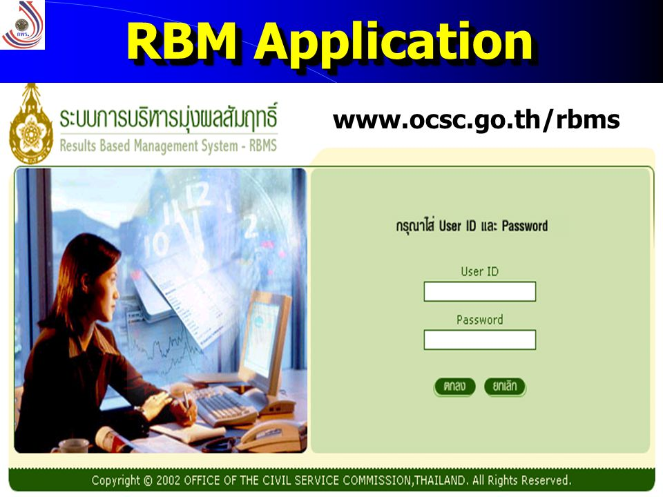 RBM Application www.ocsc.go.th/rbms