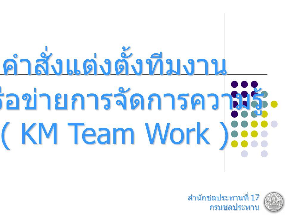 คำสั่งแต่งตั้งทีมงาน เครือข่ายการจัดการความรู้ ( KM Team Work )