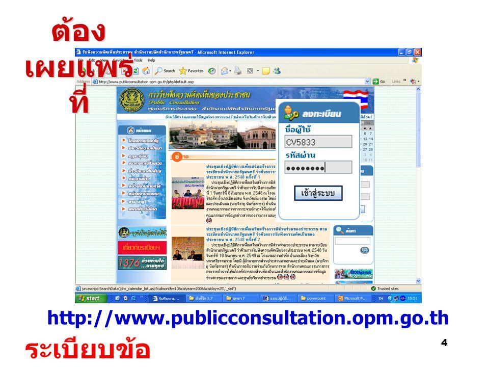 ต้องเผยแพร่ที่ ระเบียบข้อ ๗ http://www.publicconsultation.opm.go.th 4