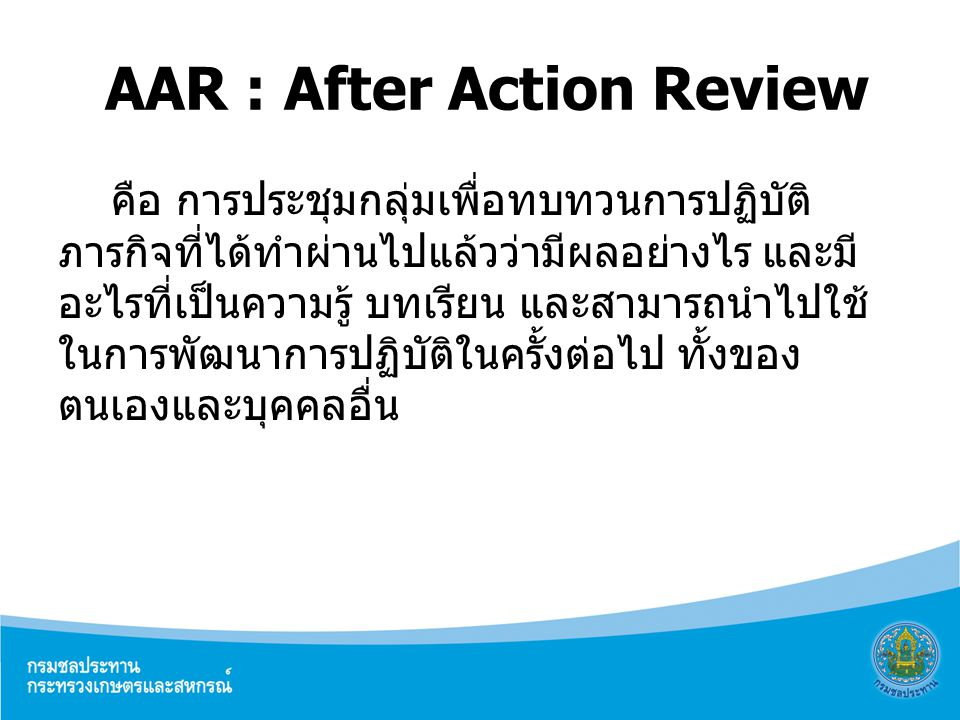 AAR : After Action Review