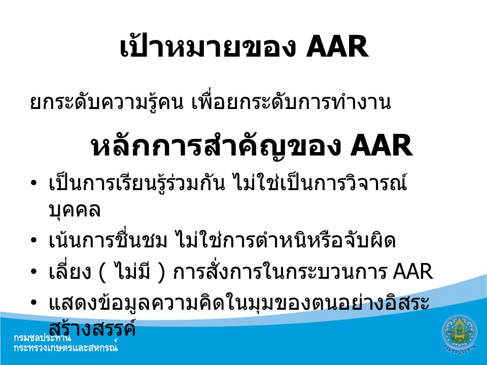 เป้าหมายของ AAR หลักการสำคัญของ AAR