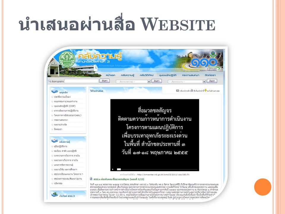 นำเสนอผ่านสื่อ Website