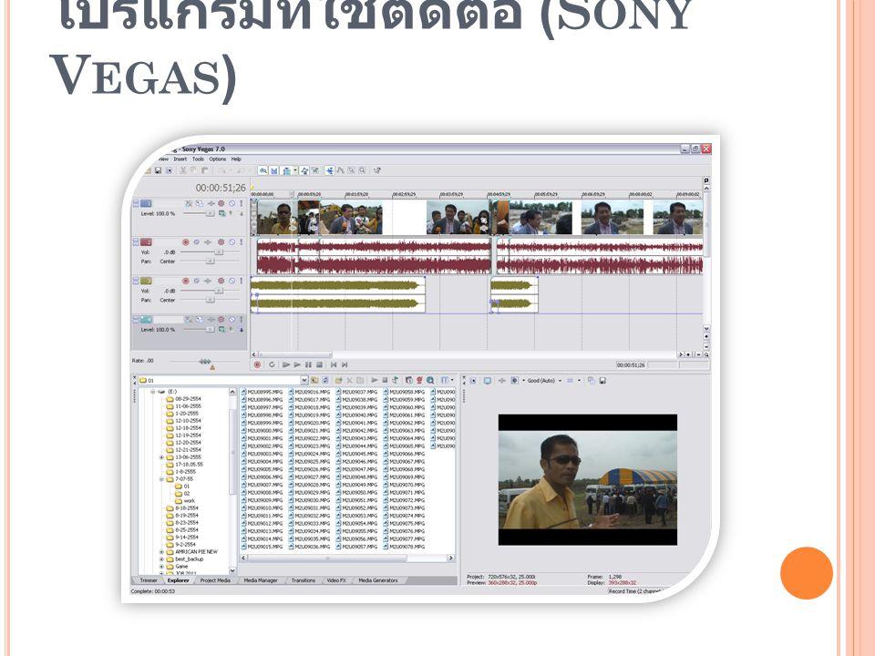 โปรแกรมที่ใช้ตัดต่อ (Sony Vegas)