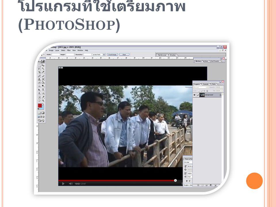 โปรแกรมที่ใช้เตรียมภาพ (PhotoShop)