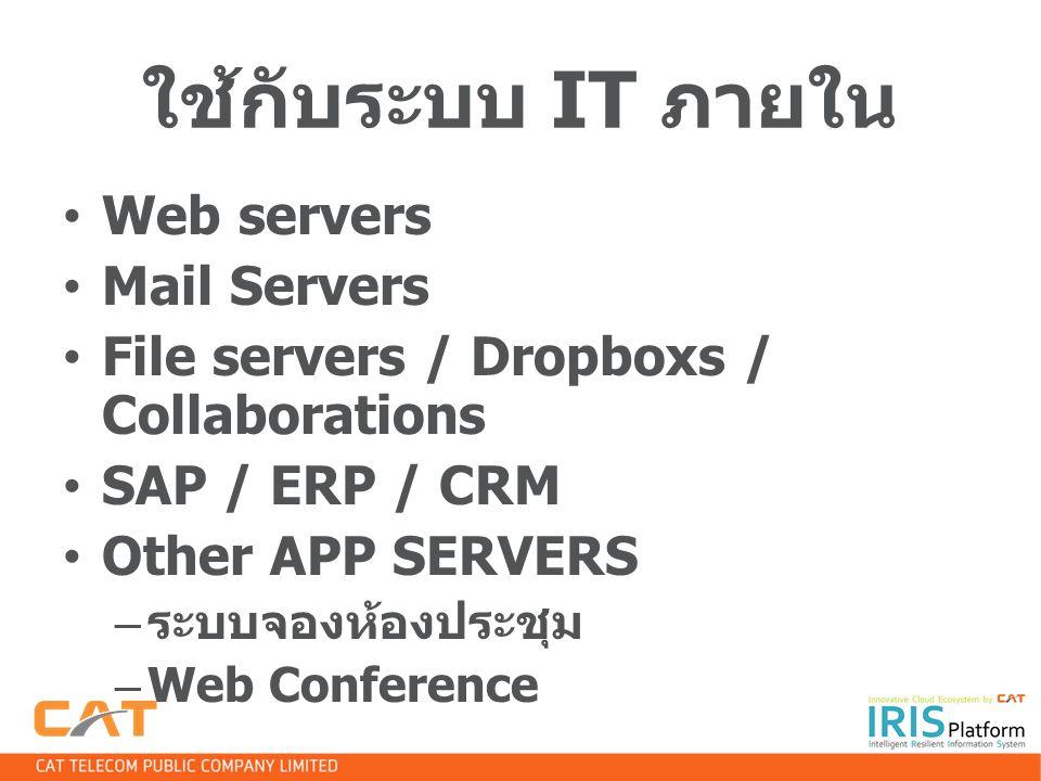 ใช้กับระบบ IT ภายใน Web servers Mail Servers