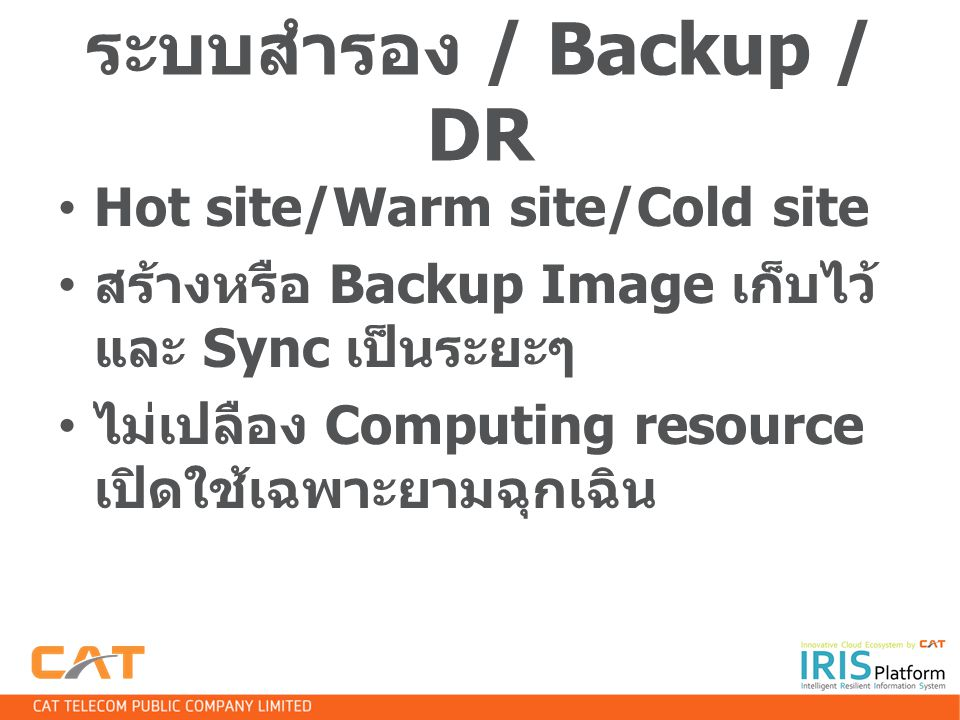 ระบบสำรอง / Backup / DR Hot site/Warm site/Cold site