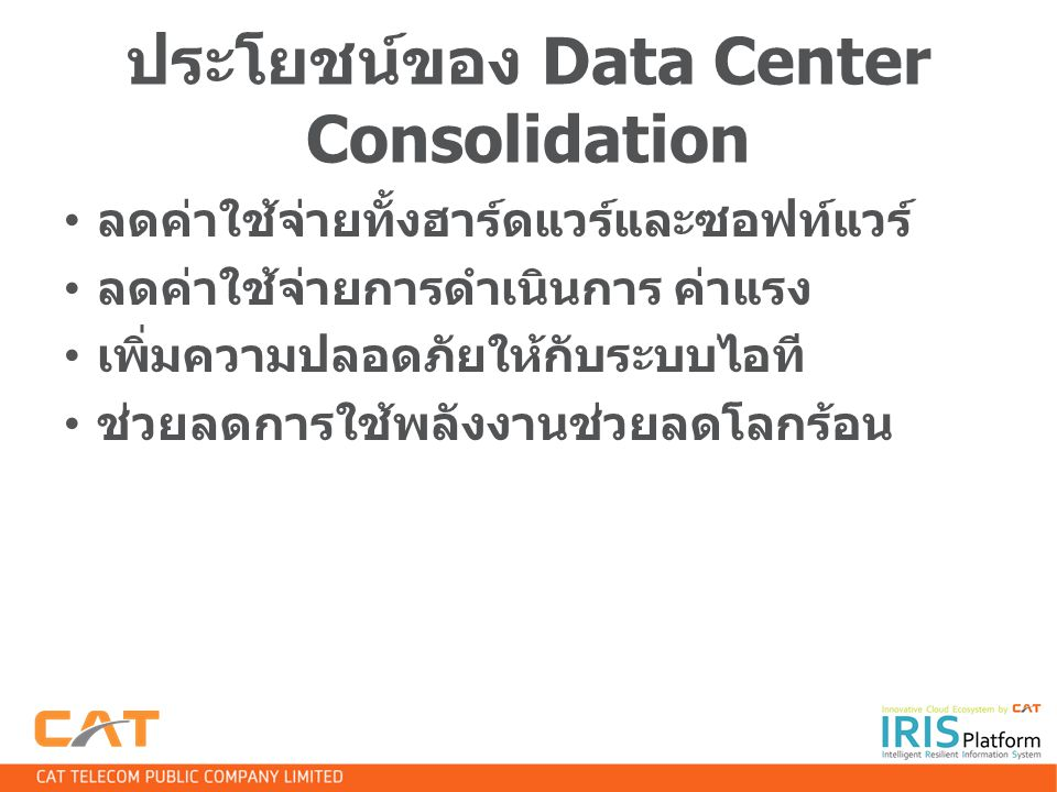 ประโยชน์ของ Data Center Consolidation