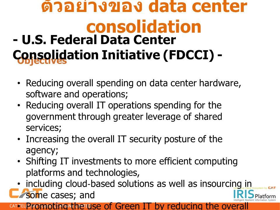 ตัวอย่างของ data center consolidation