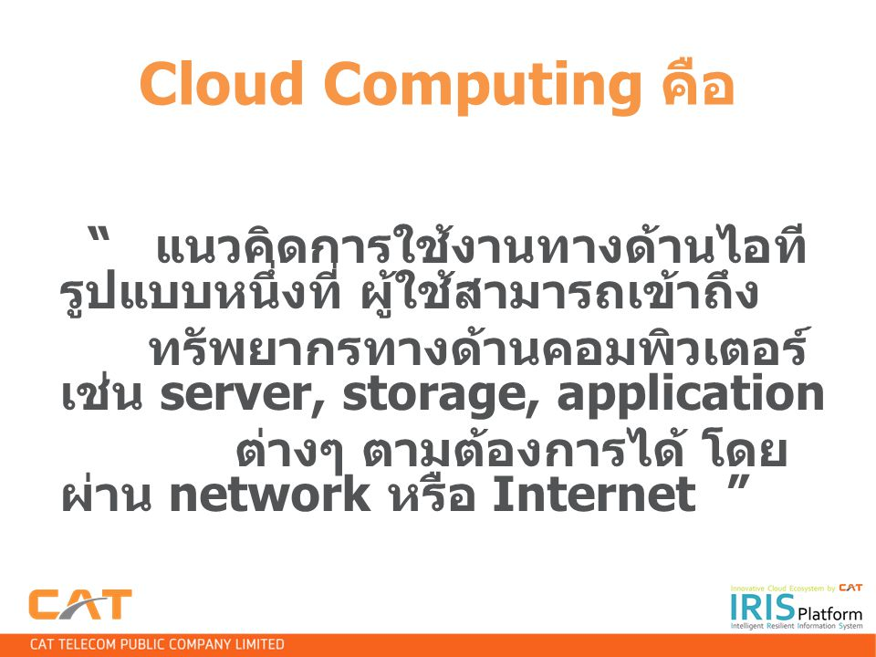 Cloud Computing คือ