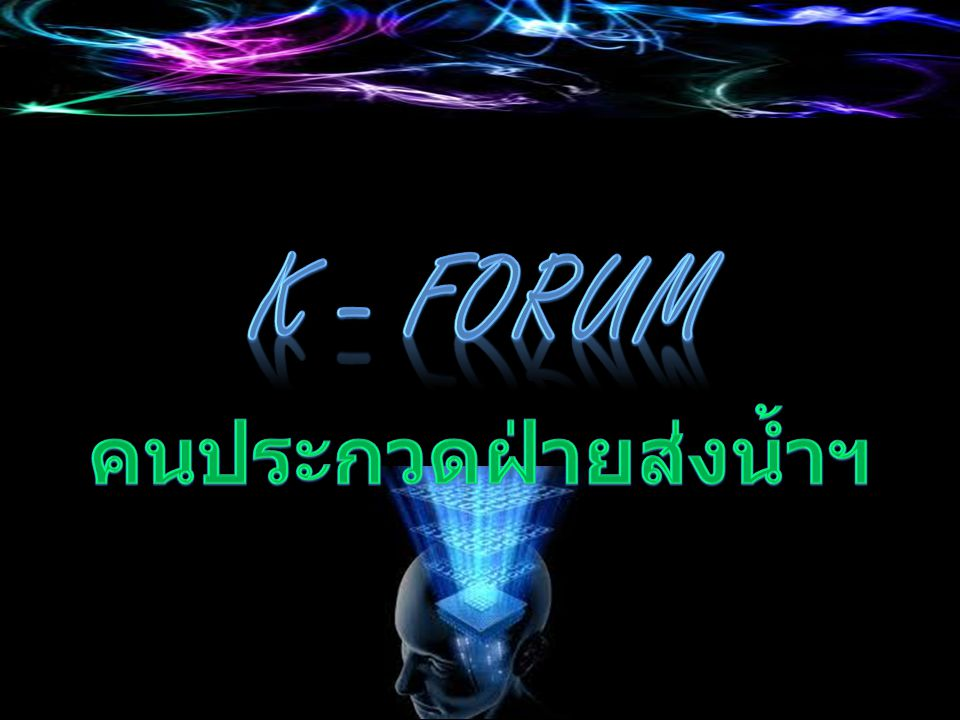 K - FoRUM คนประกวดฝ่ายส่งน้ำฯ