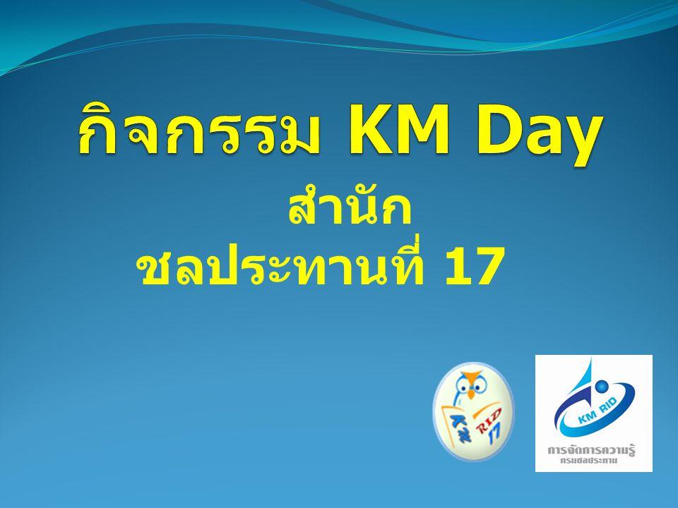 กิจกรรม KM Day สำนักชลประทานที่ 17