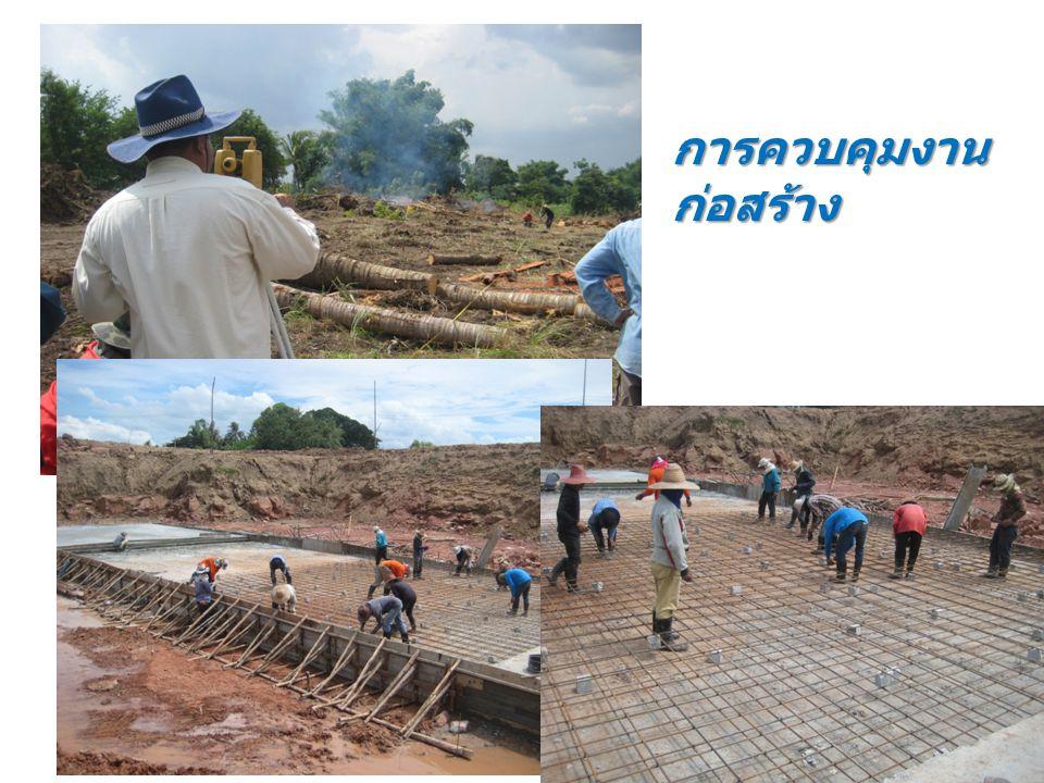 การควบคุมงานก่อสร้าง