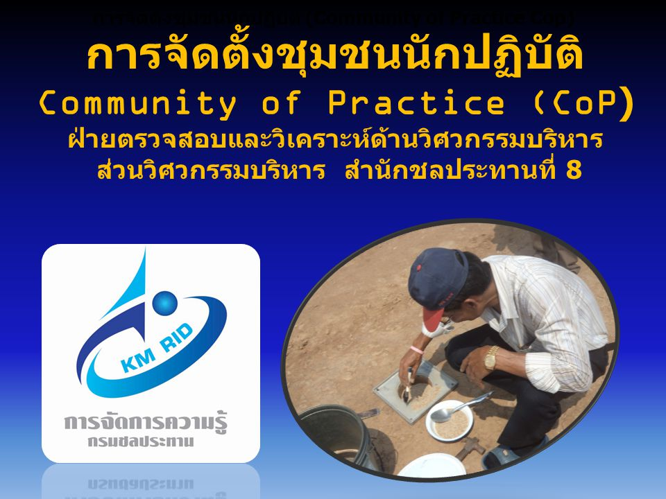 การจัดตั้งชุมชนนักปฏิบัติ Community of Practice (CoP)