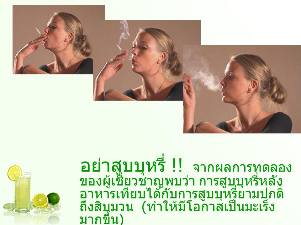 อย่าสูบบุหรี่ !.