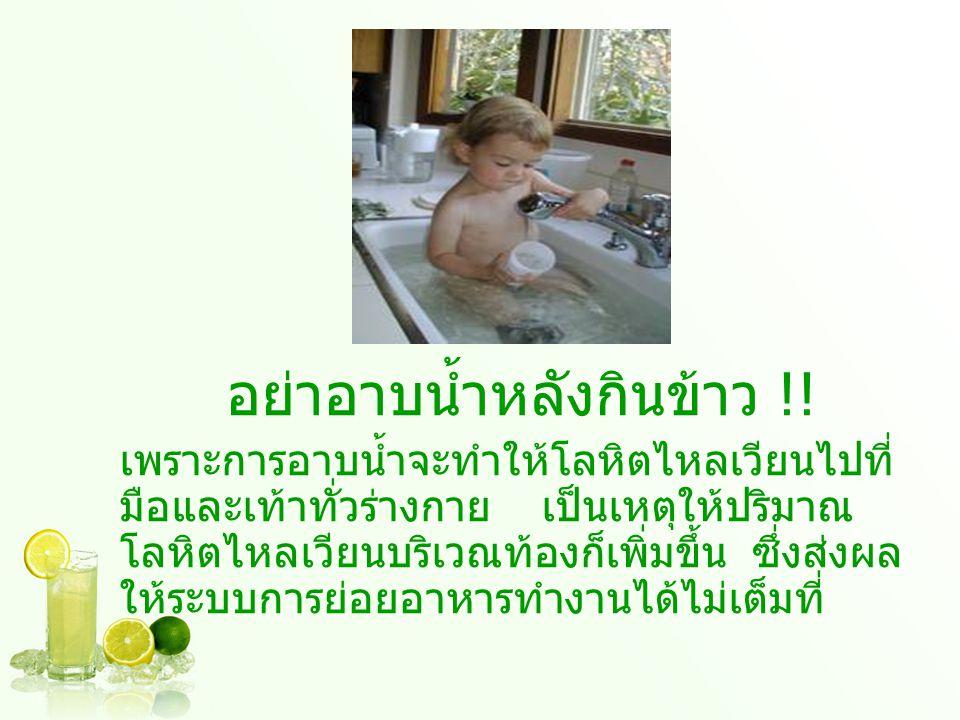 อย่าอาบน้ำหลังกินข้าว !!